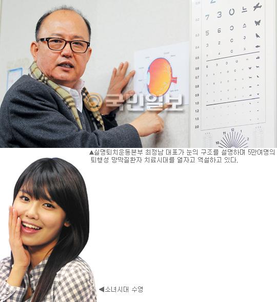 '소녀시대' 수영의 아버지, 최정남씨 실명퇴치운동 그 아름다운 동행 기사의 사진