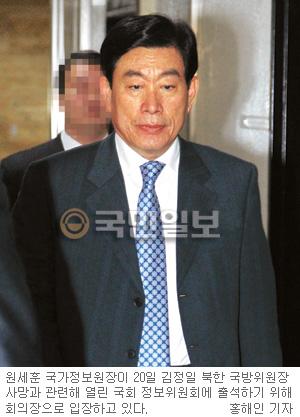 [김정일 사망] 대북전략국 폐지·정보요원 감축… '휴민트' 급속 붕괴 기사의 사진
