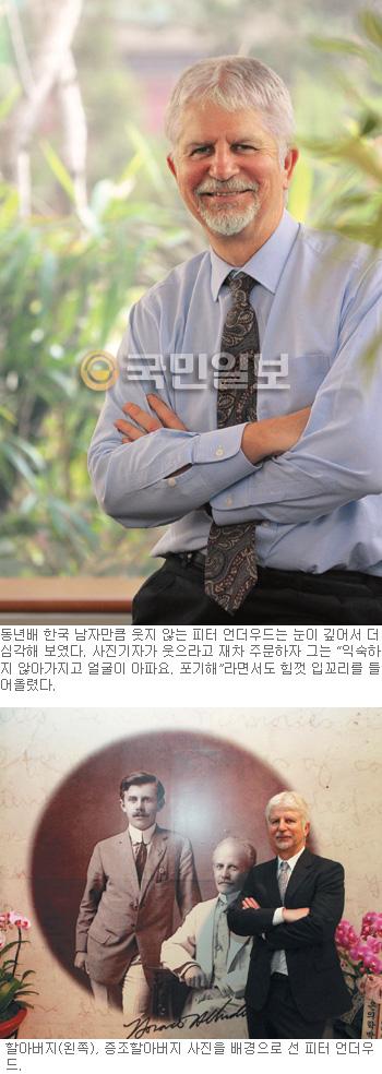 4代 125년 서울 살다… H·언더우드 선교사 증손자 피터 언더우드 기사의 사진