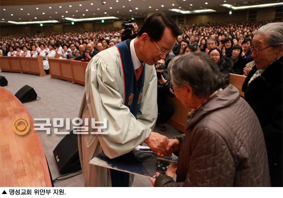 명성교회, 일본 위안부 피해 할머니 쉼터건립 위해 15억원 지원 기사의 사진
