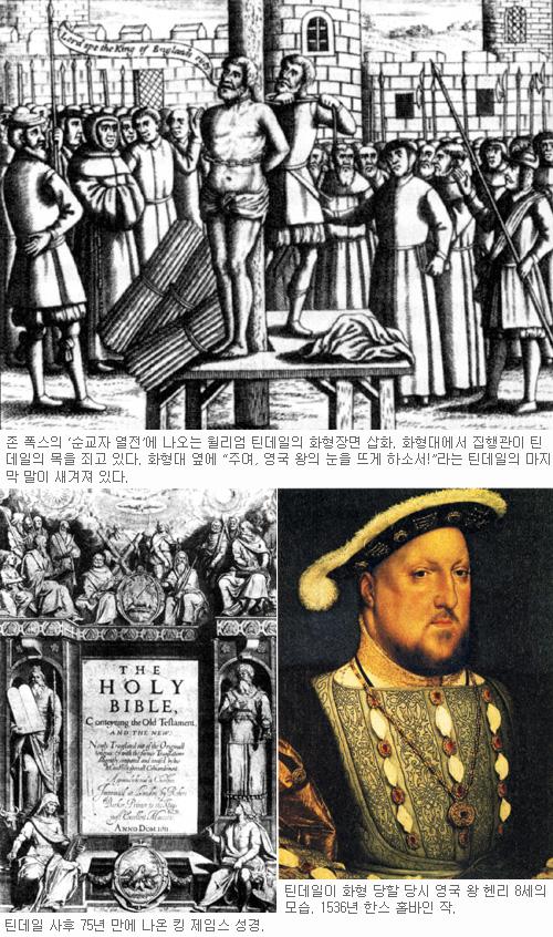 [크리스천 인문학] 성서, 영어 번역하고 화형당한 영국의 루터 윌리엄 틴데일 (下) 기사의 사진