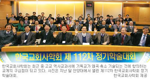 [2012 한국교회 이끄는 기독교학회] ① 한국교회사학회 기사의 사진