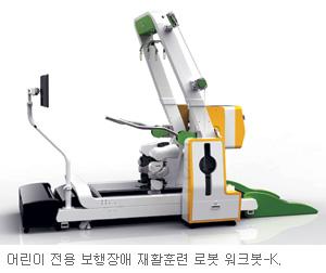 어린이 전용 보행재활훈련 로봇 나왔다… 2월중 '워크봇-K' 출시 기사의 사진