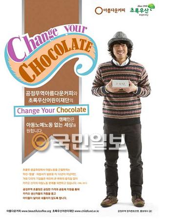 초록우산 어린이재단, 아동노예 근절 위한 '체인지 유어 초콜릿 캠페인' 실시 기사의 사진