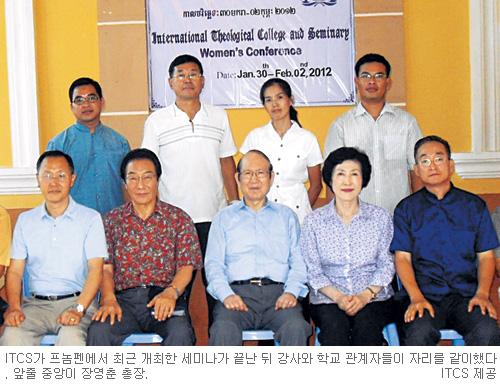캄보디아, 동남아 신학교육 중심으로… ITCS 목회자·여성지도자 세미나 참여 열풍 기사의 사진