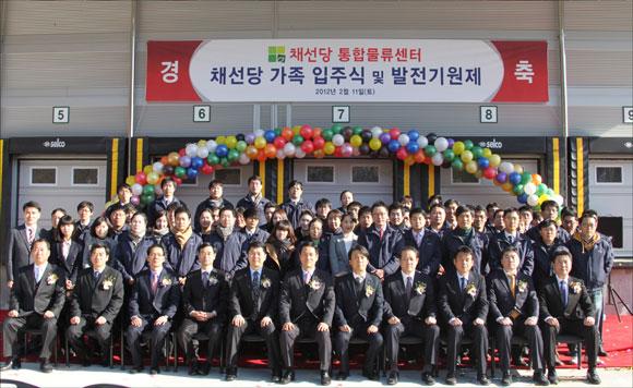 채선당, 통합물류센터 완공 기사의 사진