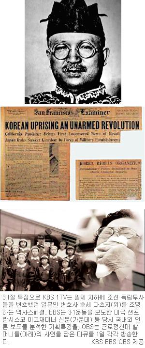 역사스페셜, 조선 독립투사 변호했던 日 변호사 조명… 방송사들 다양한 3·1절 특집 기사의 사진