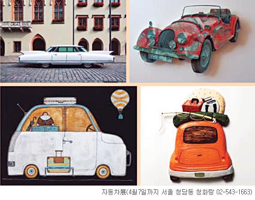 [그림이 있는 아침] 차, 차, 차 기사의 사진