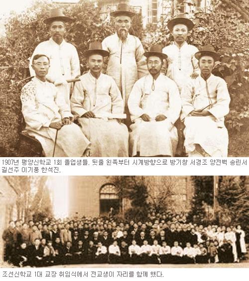 [이상규의 새롭게 읽는 한국교회사] (59) 일제 하에서의 신학교육 기사의 사진