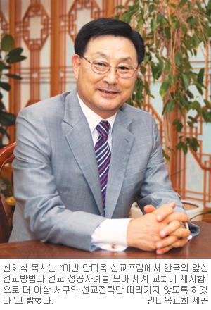 전세계서 통할 한국형 선교모델 만든다… 신화석 목사 5월 1∼3일 안디옥 선교포럼 개최 기사의 사진