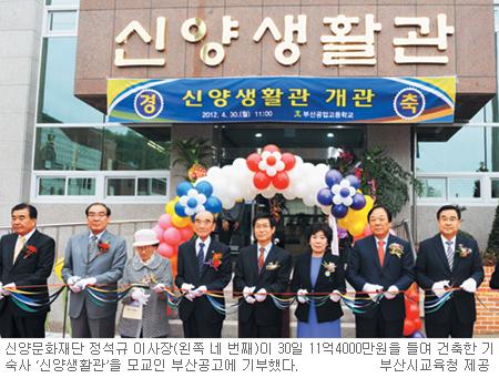 부산공고 졸업 정석규 신양문화재단 이사장, 11억 들여 생활관 지어 모교에 기부 기사의 사진