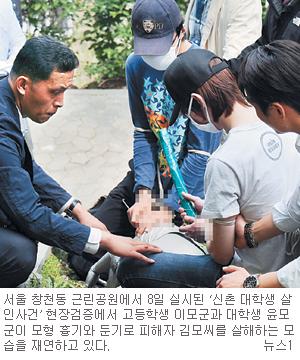 '신촌 대학생 살인사건' 목조르고 찌르고… 담담히 범행 재연 기사의 사진