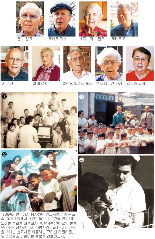 6·25 전쟁 고아들에게 젊음을 헌신한 파란눈 선교사들 40여년만에 한국 찾는다 기사의 사진