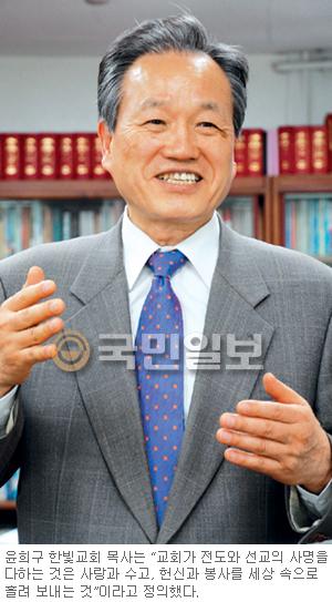 [한국교회, 섬김을 회복하자] 한빛교회 윤희구 목사 인터뷰 기사의 사진