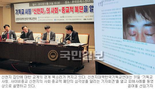 신천지대책기독교연대 기자회견 열어 실상 공개 기사의 사진