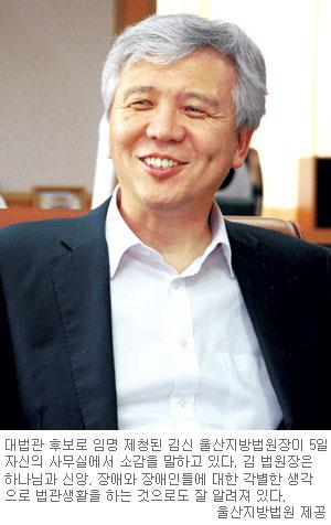 """대법관 후보에 제청된 '소아마비 鄕判' 김신 울산지방법원장, """"결재권자는 하나님이었습니다"""" 기사의 사진"""