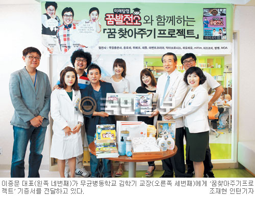 꿈발전소, 소아암 병동 위로 방문… 개그맨 윤택·심진화씨 등 동참 기사의 사진