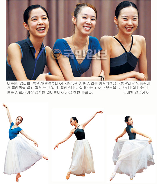 김리회·박슬기·이은원… 국립발레단 간판 무용수 '호각지세 경쟁' 기사의 사진