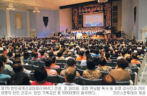 北·한인디아스포라 선교전략 등 열띤 토론… '제7차 한인세계선교대회' 성료 기사의 사진