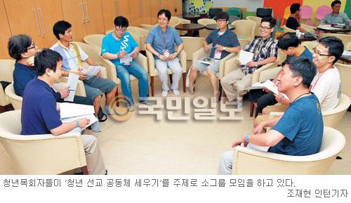 [선교대국 한국은 지금] 청년 목회자-선교단체 '공동체' 만들어야 기사의 사진