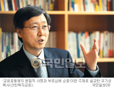[선교대국 한국은 지금] '선교대회' 발제문에 담긴 주요 내용 기사의 사진