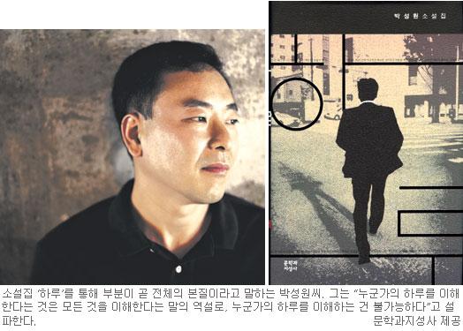 """""""세상 이치는 필연적으로 짜여진 것""""… 박성원 소설집 '하루' 기사의 사진"""