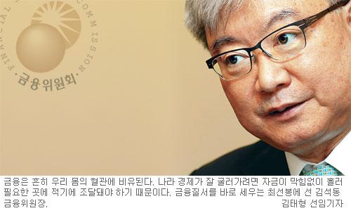 [인人터뷰] 금융질서 바로잡기 '대책반장' 김석동 금융위원장 기사의 사진