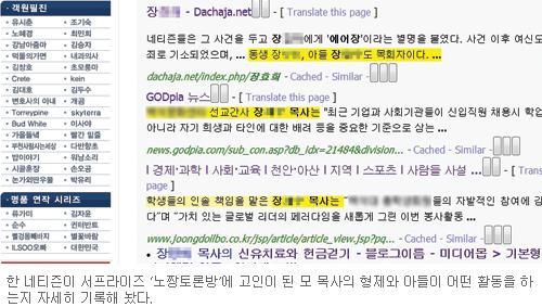 악성 네티즌, 목회자에 '집요한 비방' 심각 기사의 사진