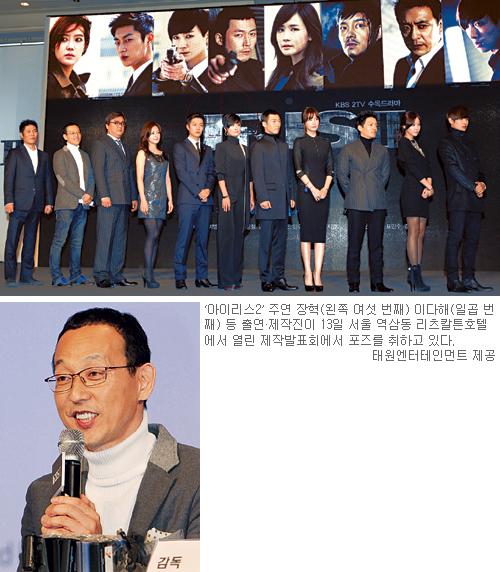 '아이리스' 실체 추적하는 감성적 액션 주목하세요… 블록버스터 드라마 '아이리스2' 제작발표회 기사의 사진