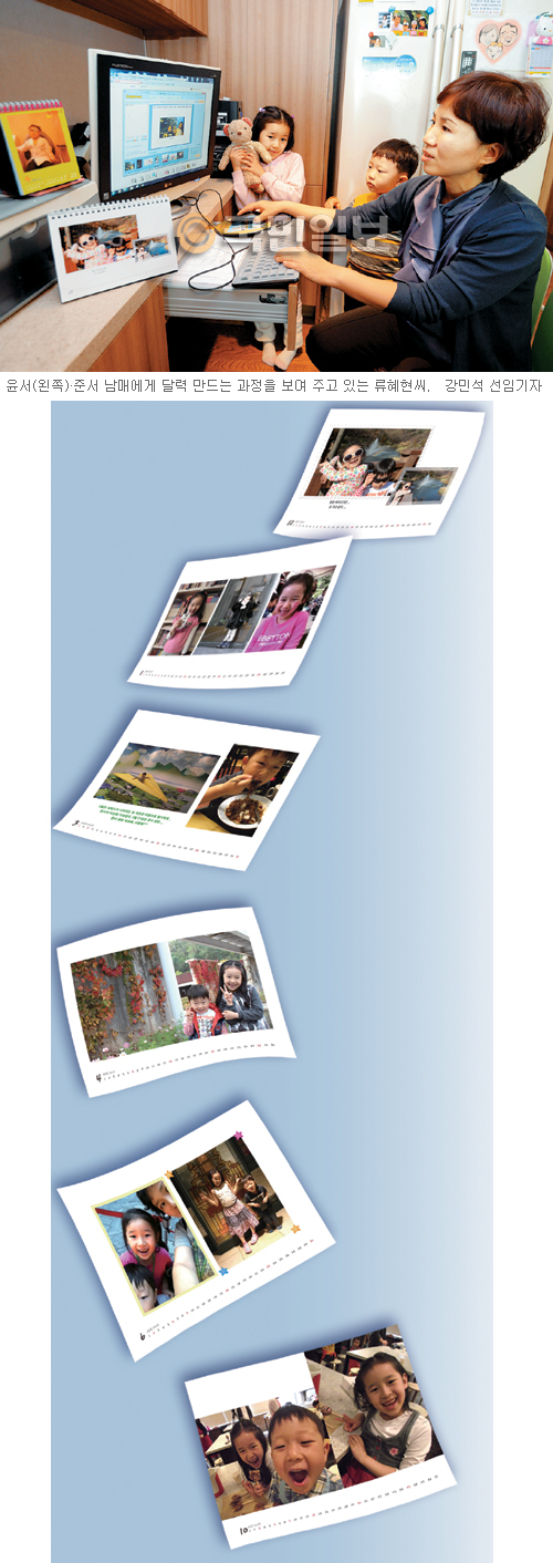 365일 행복예감 정겨운 스위트 홈… 가족 모델로 달력 만들기 기사의 사진