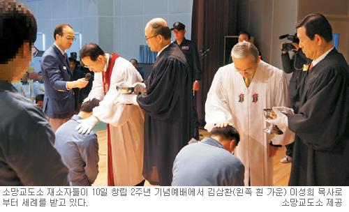 """소망교도소 설립 2주년… 수용자 24명 """"주님 앞에 모든것 회개"""" 감동 세례식 기사의 사진"""