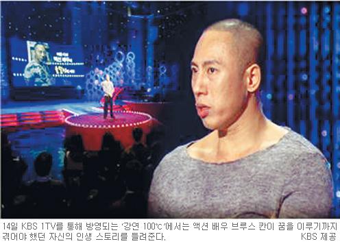 '각시탈'로 뜬 브루스 칸의 성공 스토리… KBS1 '강연 100℃' 기사의 사진