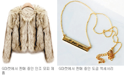 불황에 '페이크 패션' 상한가…  인조모피·도금 액세서리 등 판매 급증 기사의 사진