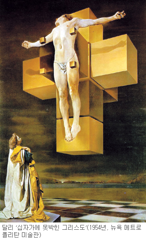[예술 속 과학읽기] (50) 4차원 세상의 그리스도 기사의 사진