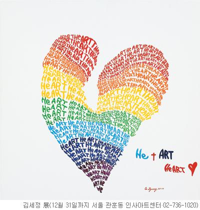 [그림이 있는 아침] 사랑과 평화 기사의 사진