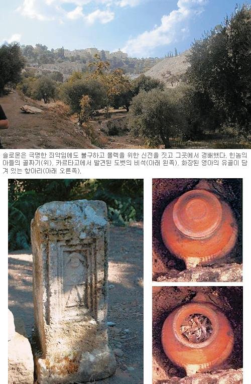 [고고학으로 읽는 성서-(1) 가나안 땅의 사람들] 암몬 사람들 ② 기사의 사진