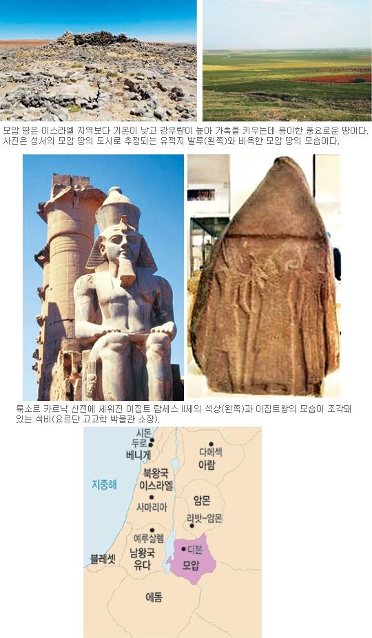 [고고학으로 읽는 성서-(1) 가나안 땅의 사람들] 모압 사람들 ① 기사의 사진