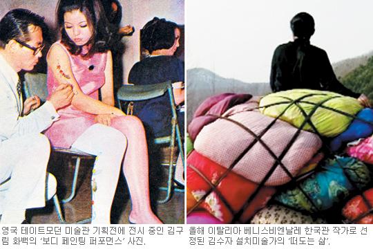 해외서 주목받는 두 작가 김구림·김수자… 보디 페인팅·설치 미술, 유럽에 한류열풍 기대 기사의 사진