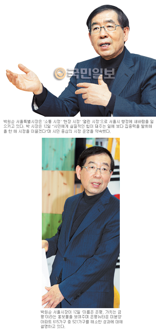 [인人터뷰] 2013 서울시정 박원순 시장에게 듣는다 기사의 사진