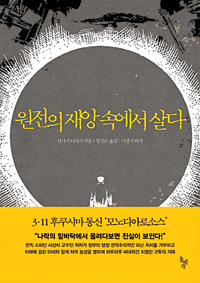 [책과 길] 후쿠시마 원전사고 피해지서 머물며 쓴 재난일기… '원전의 재앙 속에서 살다' 기사의 사진