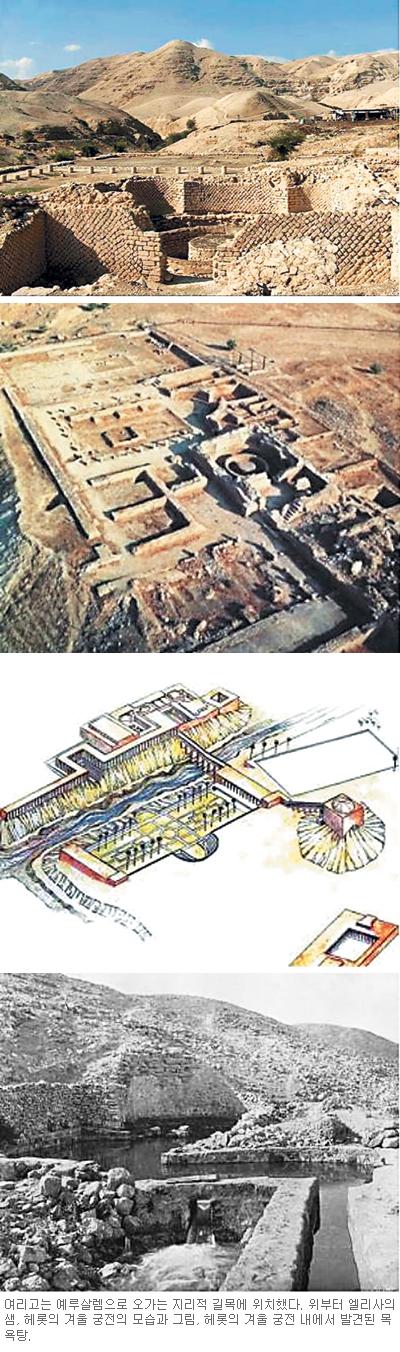 [고고학으로 읽는 성서-(2) 예루살렘을 향하여] 여리고 ③ 기사의 사진