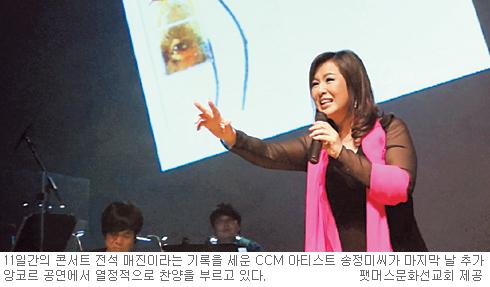송정미 '찬양사역 25주년 기념콘서트'… 은혜와 감동의 CCM으로 우리의 희망과 아픔 노래해 기사의 사진