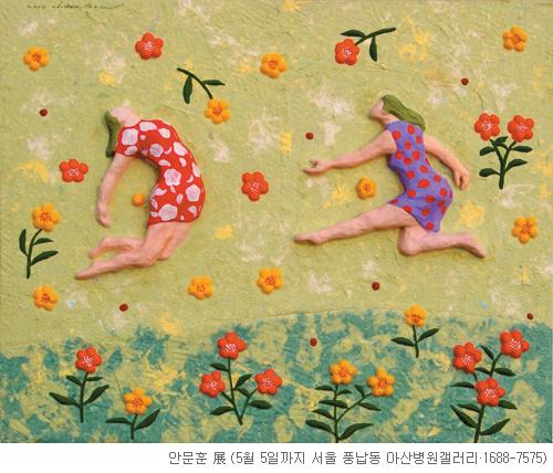 [그림이 있는 아침] 복된 정원 - 도약 기사의 사진
