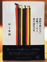 일본 하루키 신작 장편소설,  민음사서 한국어판 7월 출간 기사의 사진