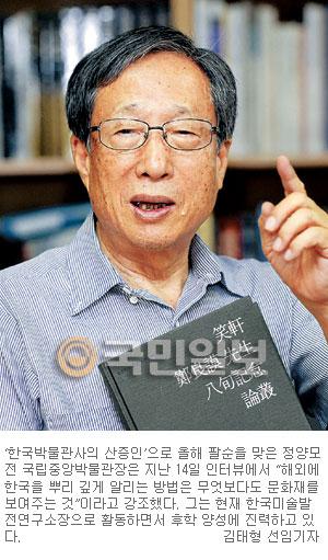 """정양모 전 국립중앙박물관장 """"한국 깊이있게 알리려면 문화재 보여줘야"""" 기사의 사진"""