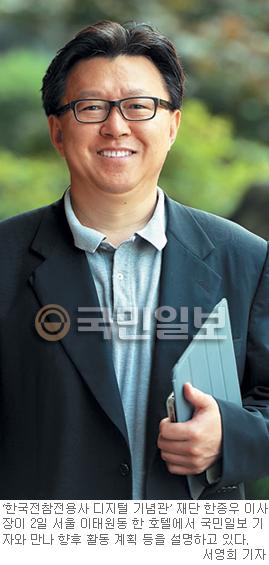 [끝나지 않은 전쟁] '한국전 참전용사 디지털 기념관' 재단 한종우 이사장 기사의 사진