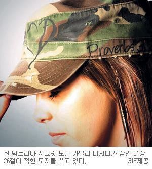 글로벌 톱 모델의 '아름다운 선택' 속옷모델 내려놓고 성경 문구 담긴 패션 브랜드 선보여 기사의 사진