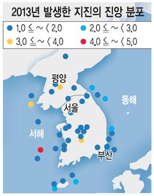 지진 2013년 들어 65회 발생… 3년 새 55%나 늘어 기사의 사진