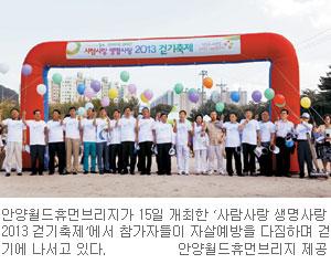 안양월드휴먼브리지 주관 '생명사랑 걷기축제' 4000여명 동참 성황 기사의 사진