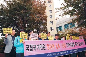 """""""동성애 옹호성 단어 바꿔라""""… 대책위, 국립국어원서 시위 기사의 사진"""